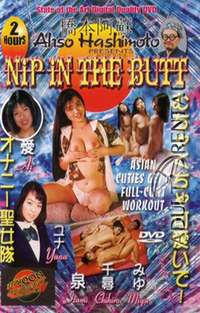 Nip In The Butt | Adult Rental