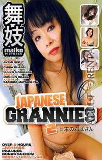 Japanese Grannies 2 | Adult Rental