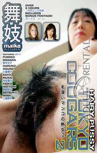 Hairy Pussy Tokyo Cougars 2 | Adult Rental
