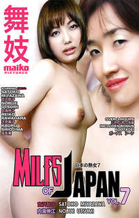 MILFs of Japan #7  | Adult Rental