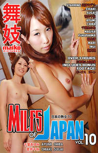 MILFs of Japan #10 | Adult Rental
